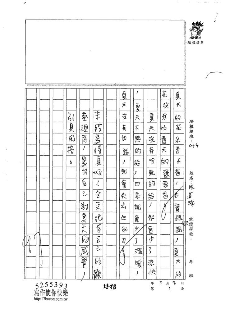 107W4409陳芷琳 (3).jpg