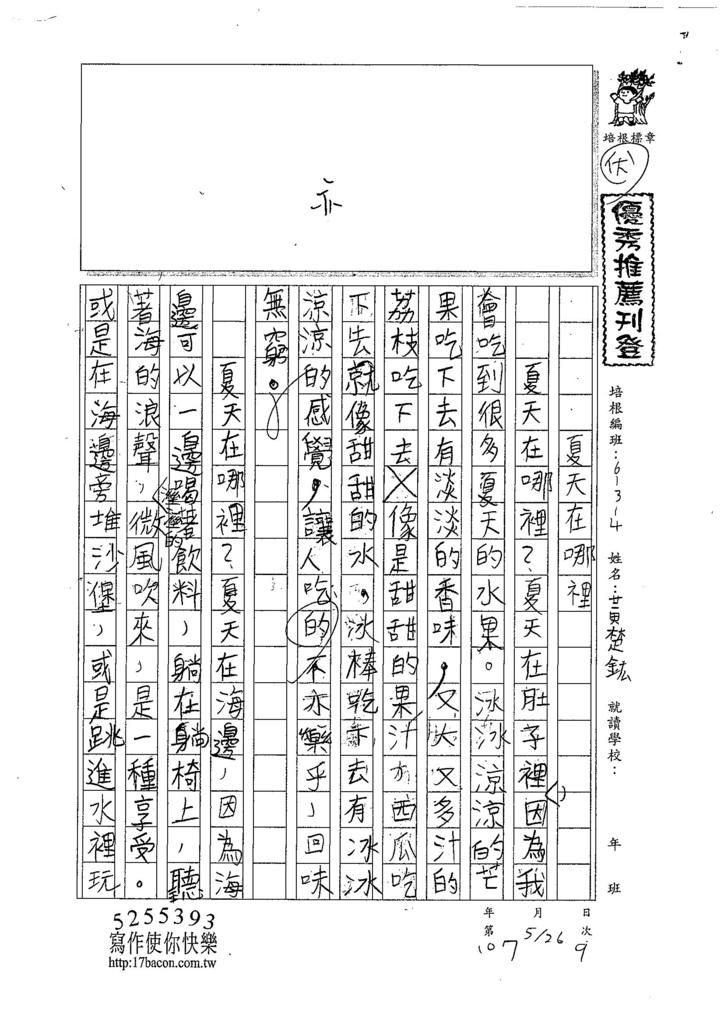 107W4409黃楚鋐 (1).jpg