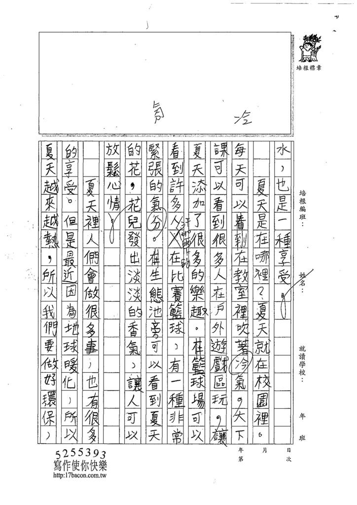 107W4409黃楚鋐 (2).jpg