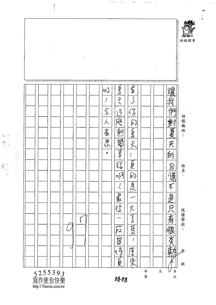 107W4409黃楚鋐 (3).jpg