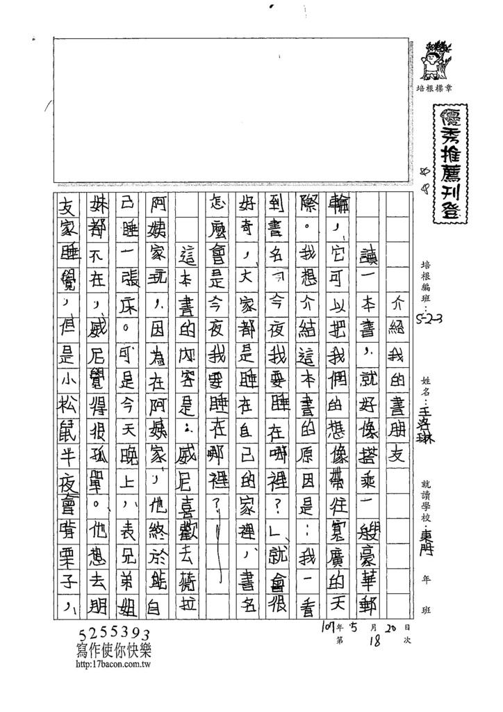 107W3408 王洛琳 (1).jpg
