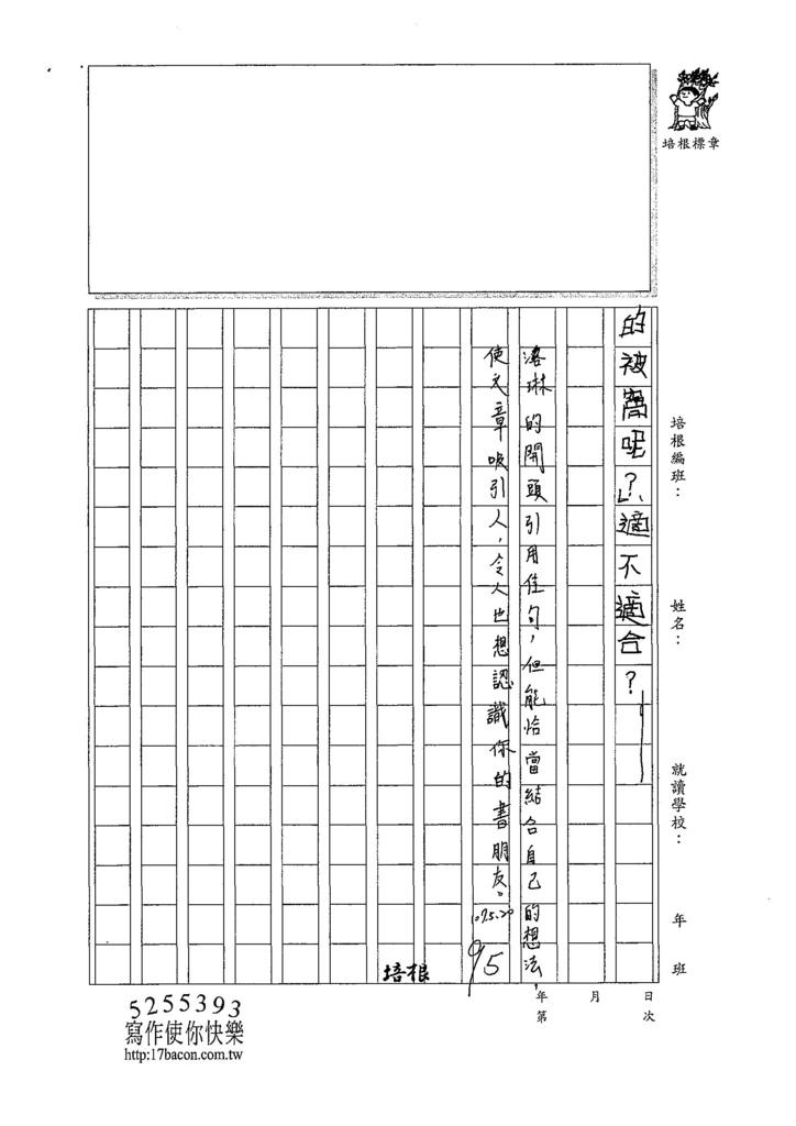 107W3408 王洛琳 (3).jpg