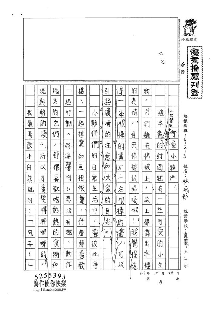 107W3408林禹彤 (1).jpg
