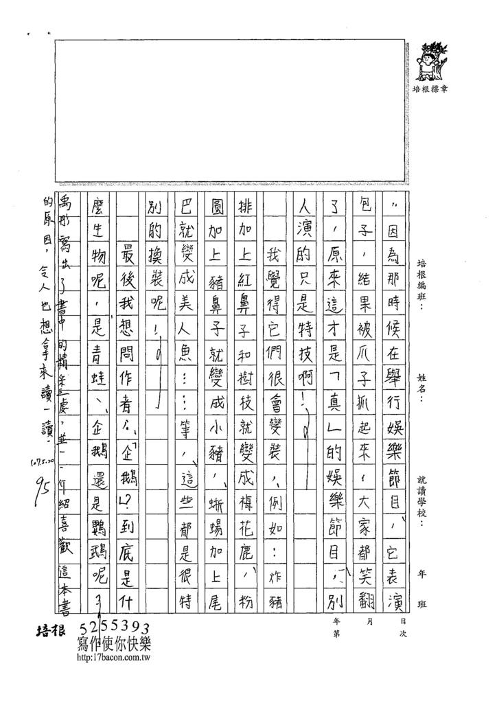 107W3408林禹彤 (2).jpg