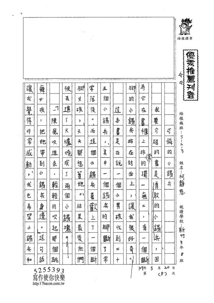 107W3408柯靜慈 (1).jpg