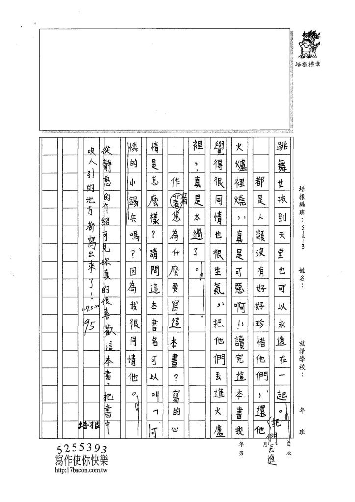 107W3408柯靜慈 (2).jpg
