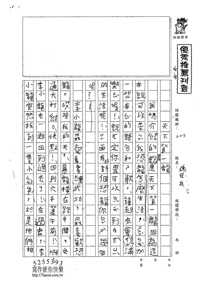 107W3408鍾冠頡 (1).jpg