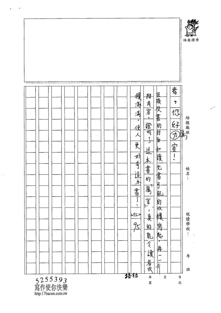 107W3408鍾冠頡 (3).jpg