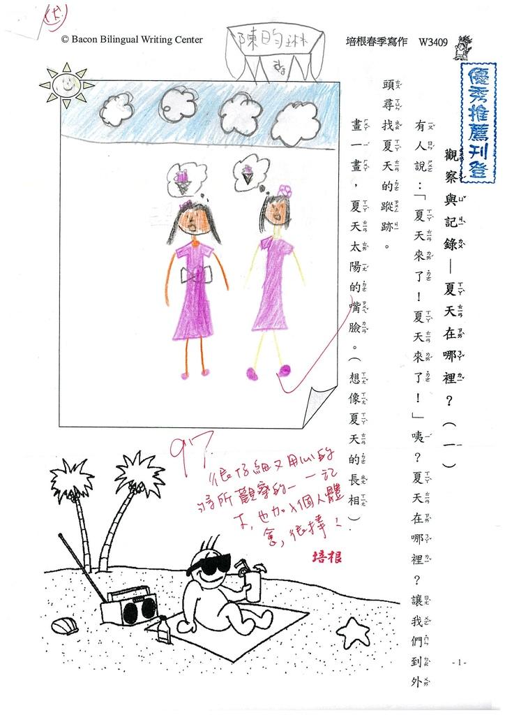 107W3409陳昀琳 (1).jpg
