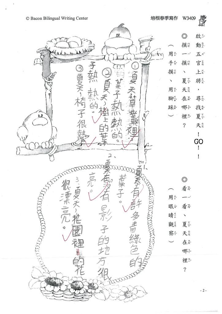 107W3409陳昀琳 (2).jpg