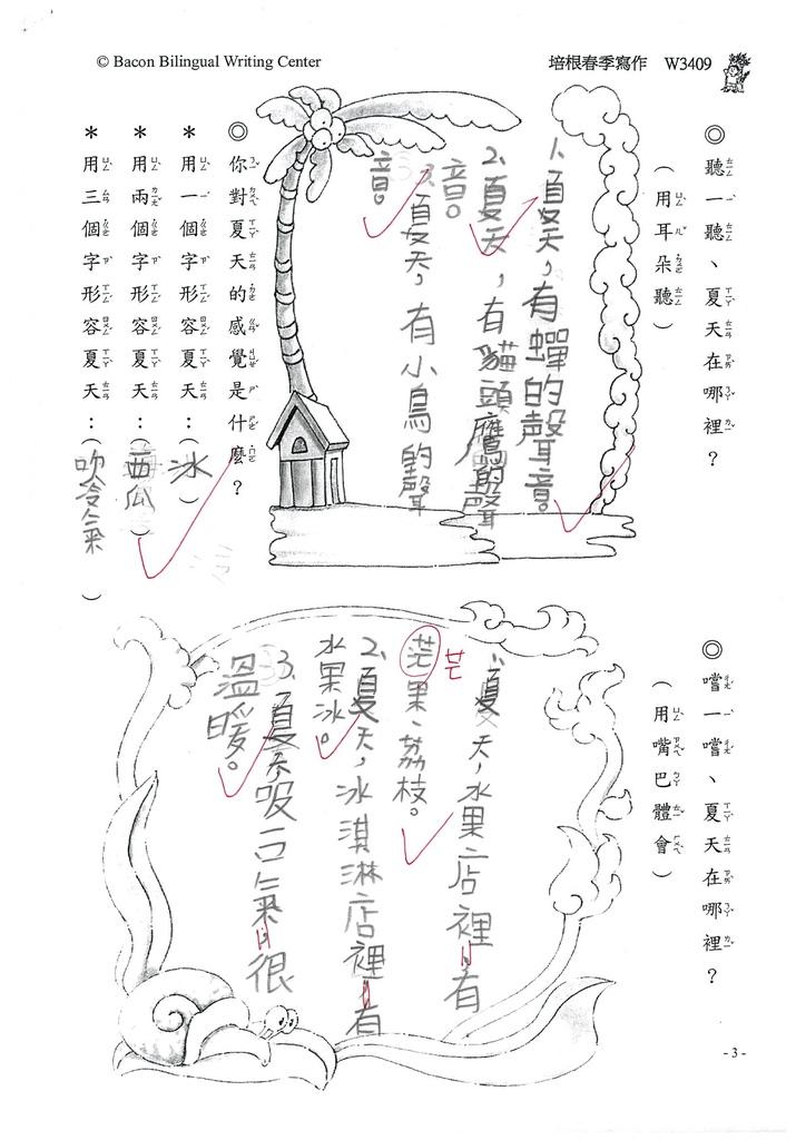 107W3409陳昀琳 (3).jpg