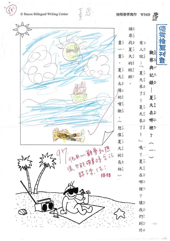 107W3409陳重恩 (1).jpg