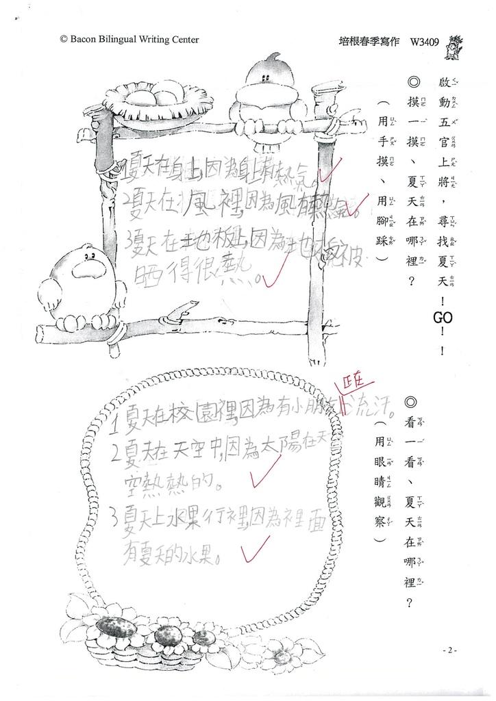 107W3409陳重恩 (2).jpg