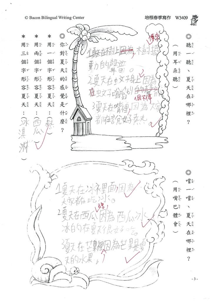 107W3409陳重恩 (3).jpg