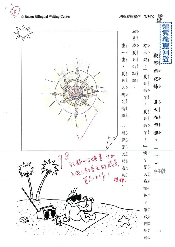 107W3409林子傑 (1).jpg