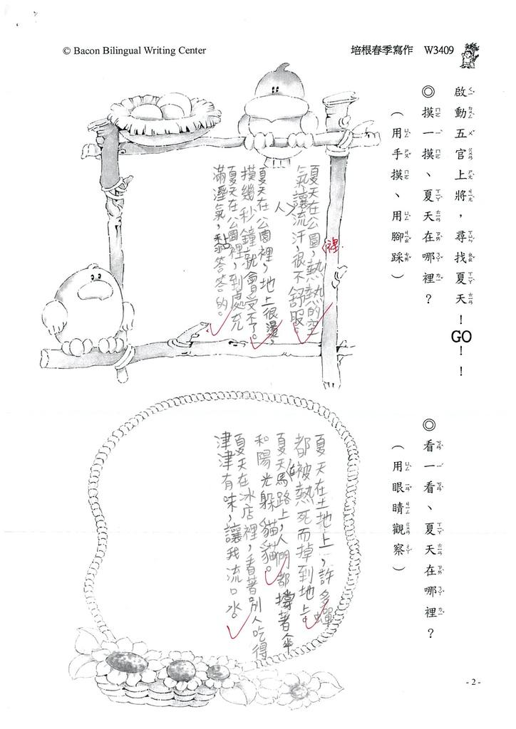107W3409林子傑 (2).jpg