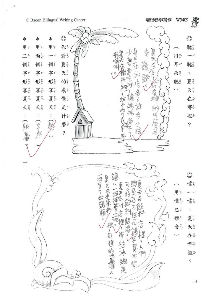 107W3409林子傑 (3).jpg