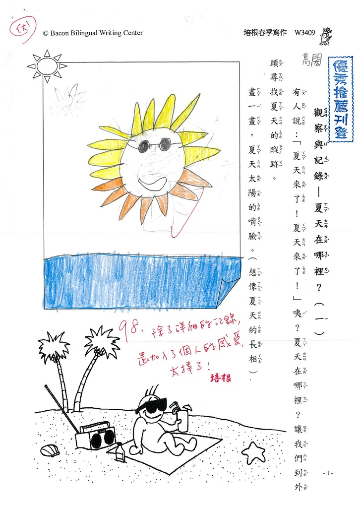 107W3409洪雋閎 (1).jpg
