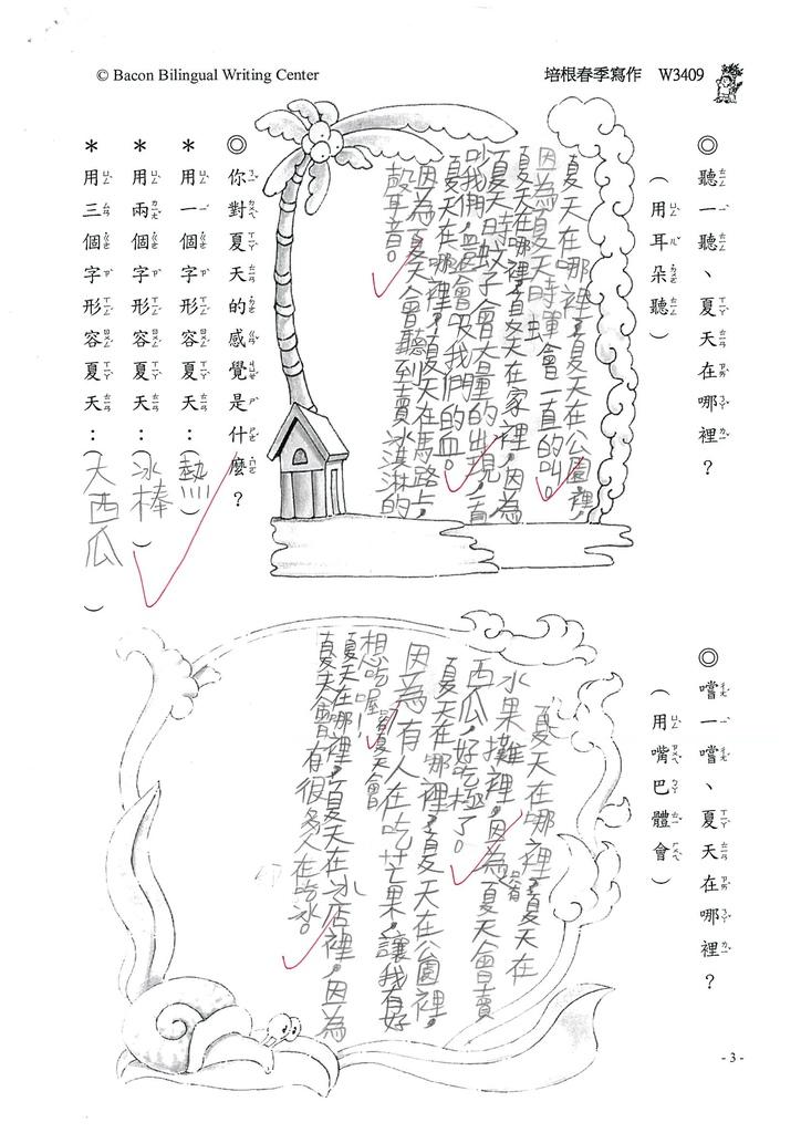 107W3409洪雋閎 (3).jpg