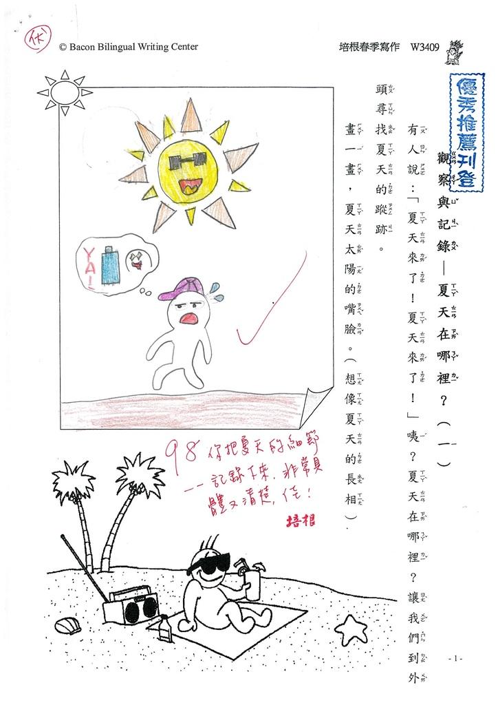 107W3409楊永熙 (1).jpg