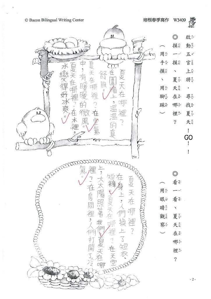 107W3409楊永熙 (2).jpg