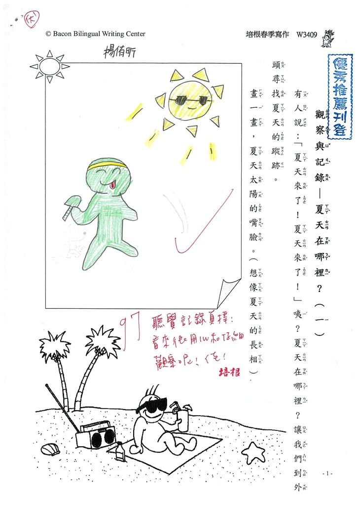 107W3409楊侑昕 (1).jpg