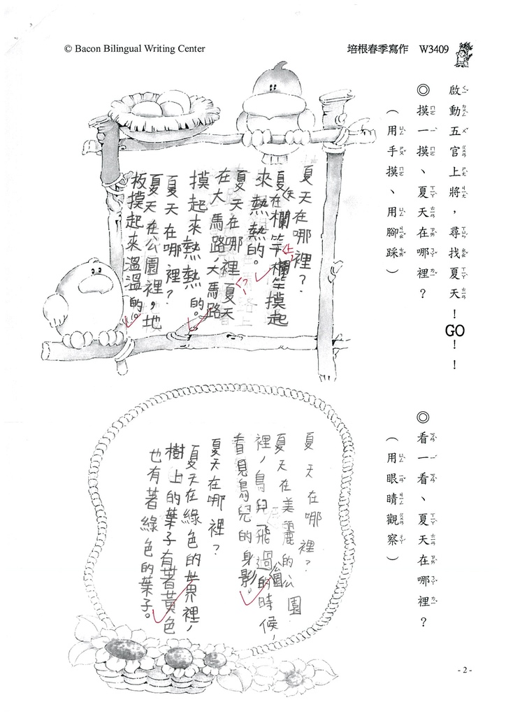 107W3409楊侑昕 (2).jpg
