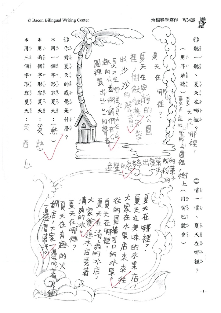 107W3409楊侑昕 (3).jpg