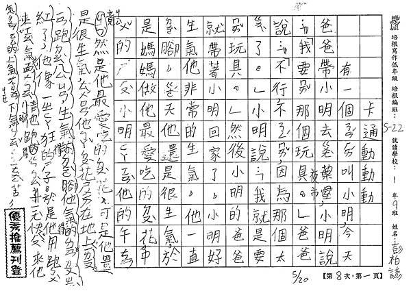 107W2408彭柏諺 (1).jpg