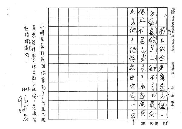 107W2408彭柏諺 (2).jpg