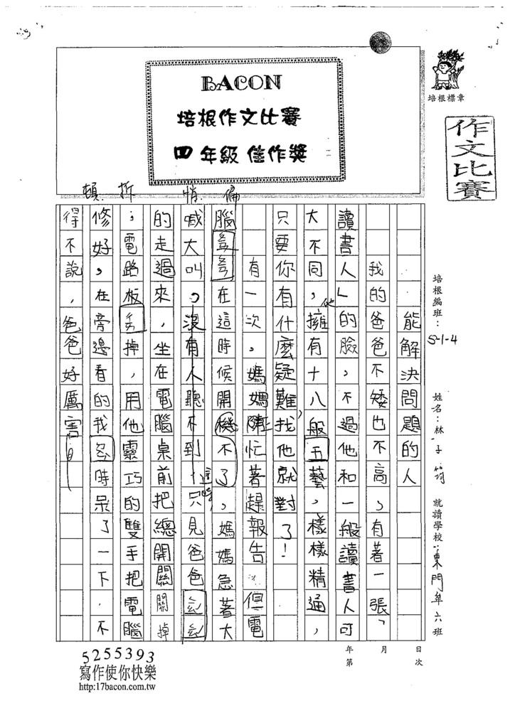 107W4405林子筠 (1).jpg