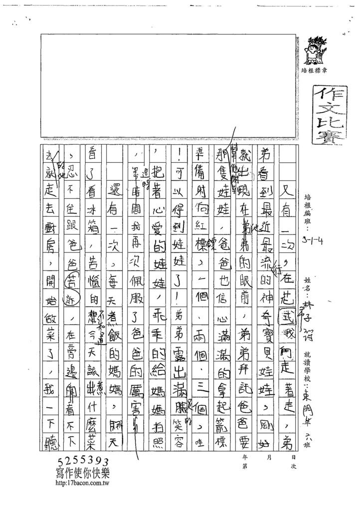 107W4405林子筠 (2).jpg