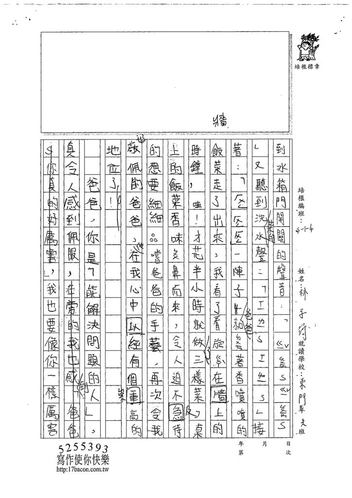 107W4405林子筠 (3).jpg