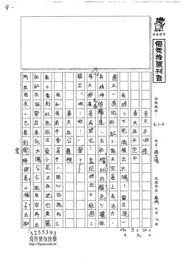 107W4409孫立晴 (1).jpg