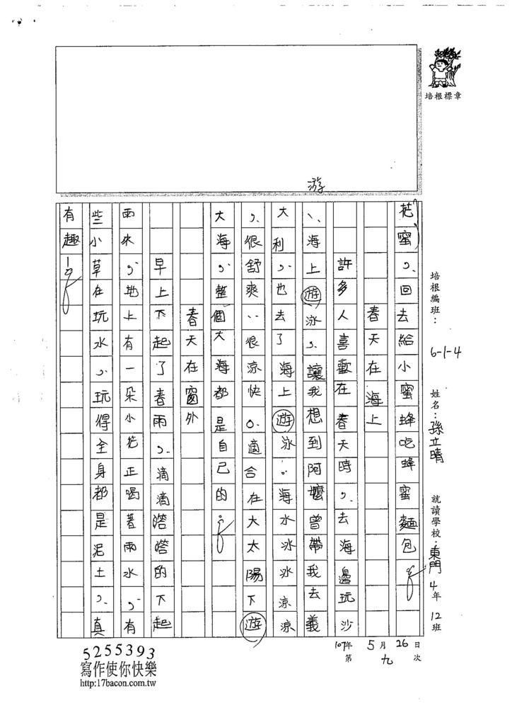 107W4409孫立晴 (2).jpg