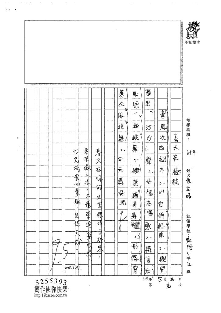 107W4409孫立晴 (3).jpg