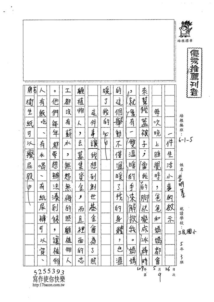107W5409李明蓁 (1).jpg
