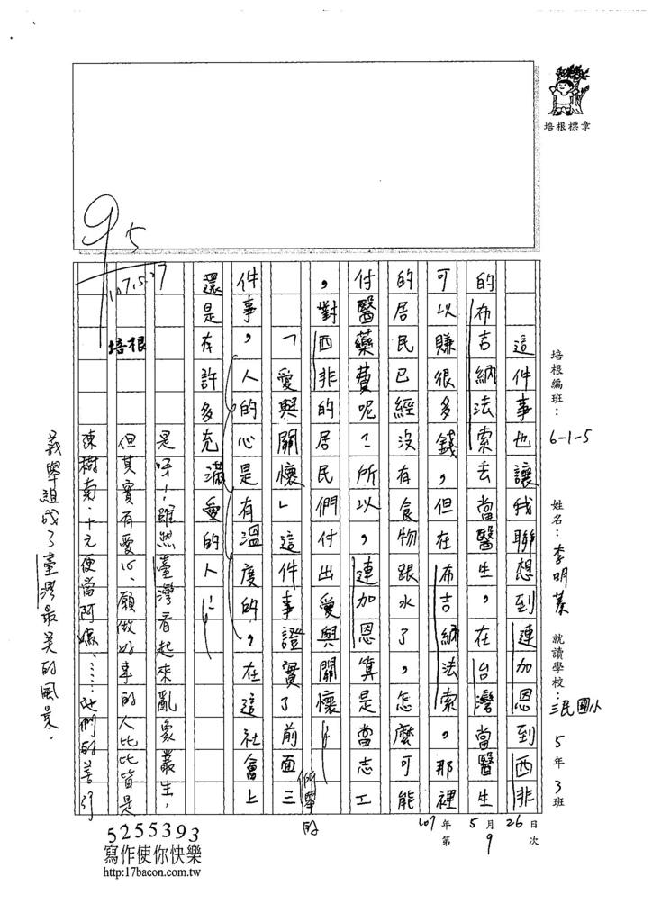 107W5409李明蓁 (2).jpg