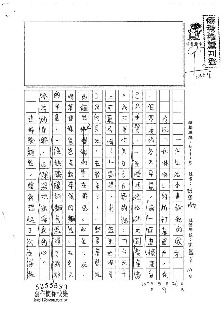 107W5409彭思瑀 (1).jpg