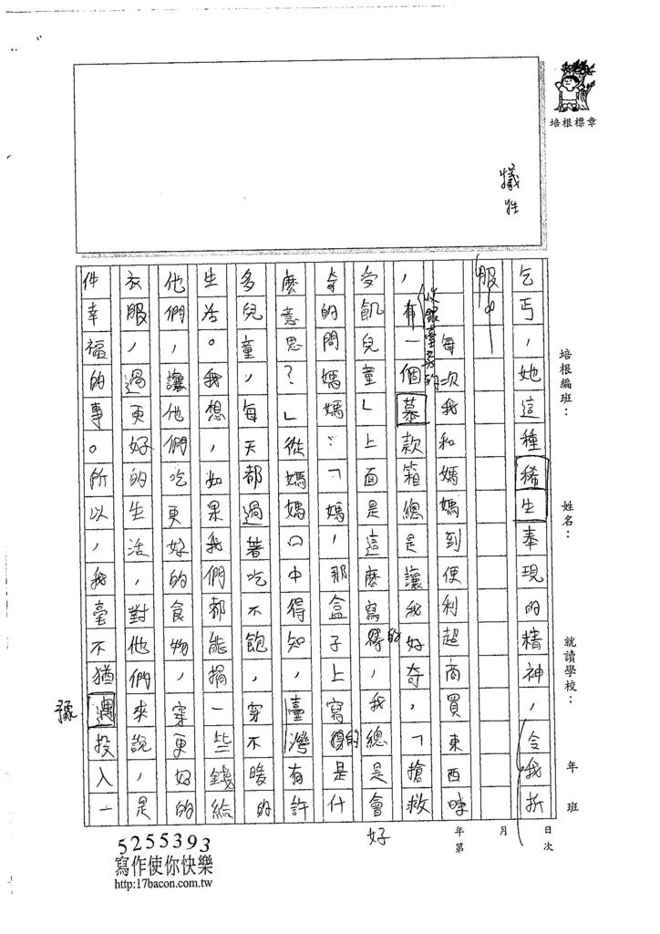 107W5409彭思瑀 (3).jpg