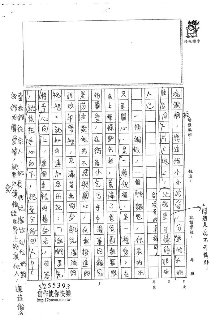 107W5409彭思瑀 (4).jpg