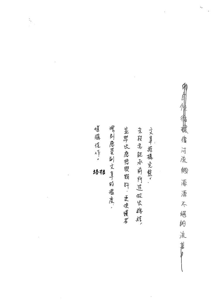 107W5409彭思瑀 (5).jpg