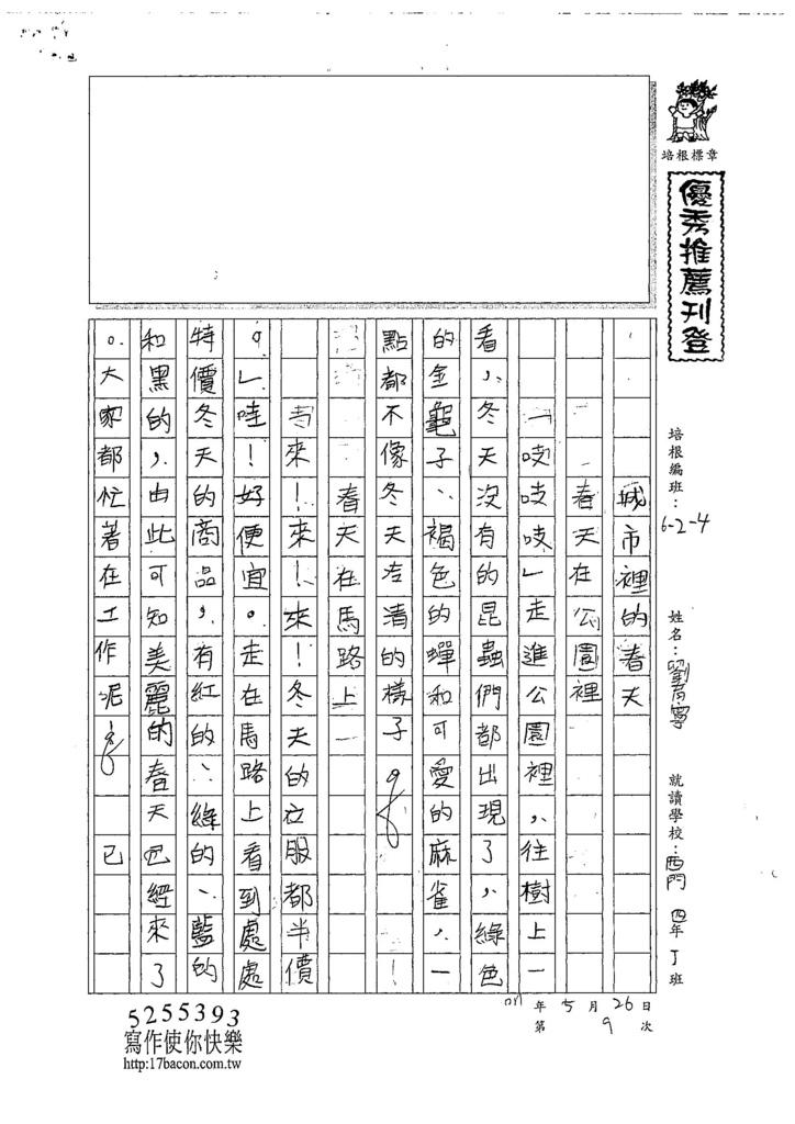 107W4409劉育寧 (1).jpg