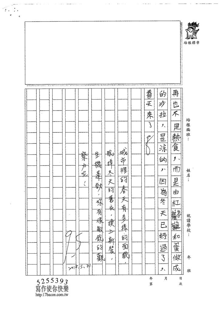 107W4409劉育寧 (3).jpg