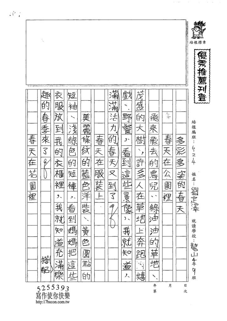 107W4409劉定澤 (1).jpg