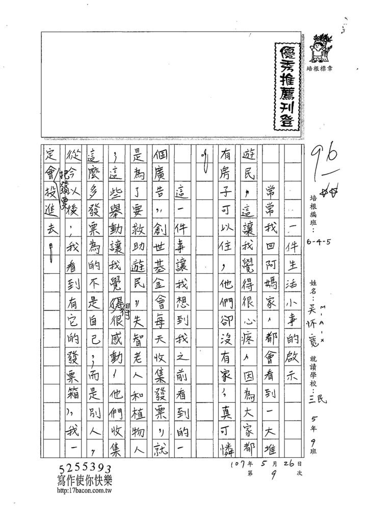107W5409吳懷寬 (1).jpg