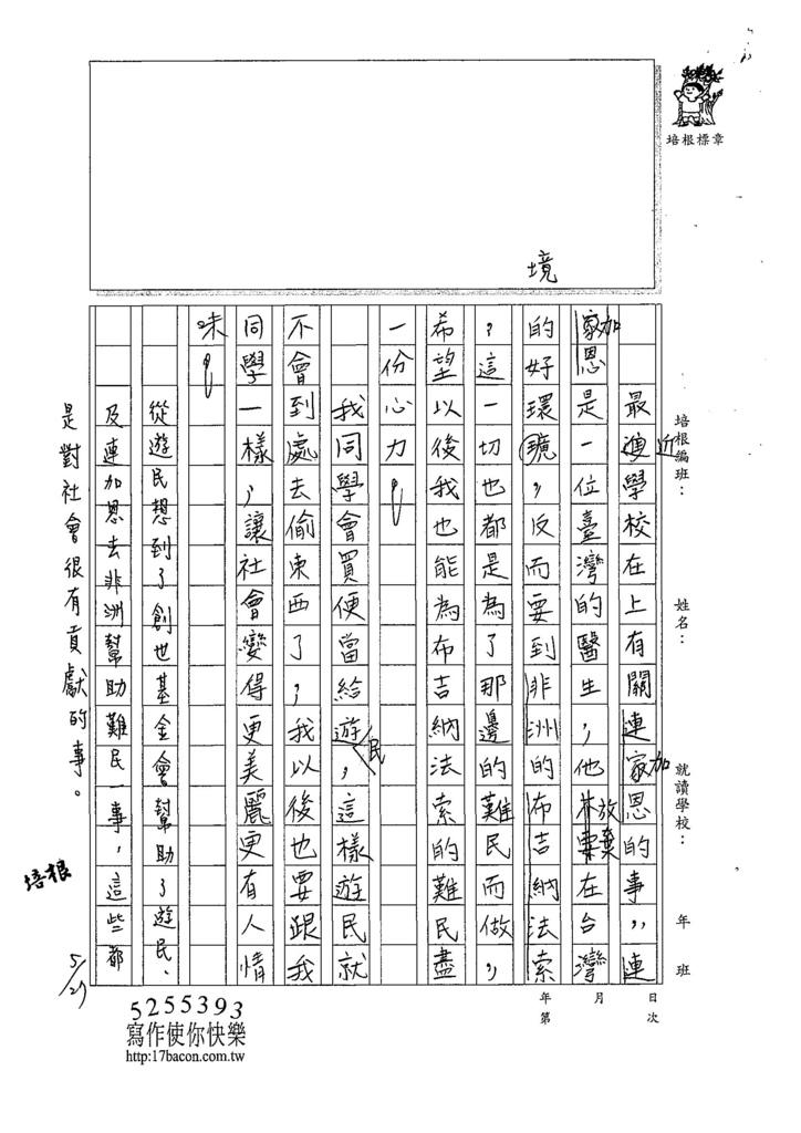 107W5409吳懷寬 (2).jpg
