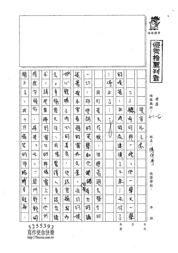 107WG409陳伊婷 (1).jpg
