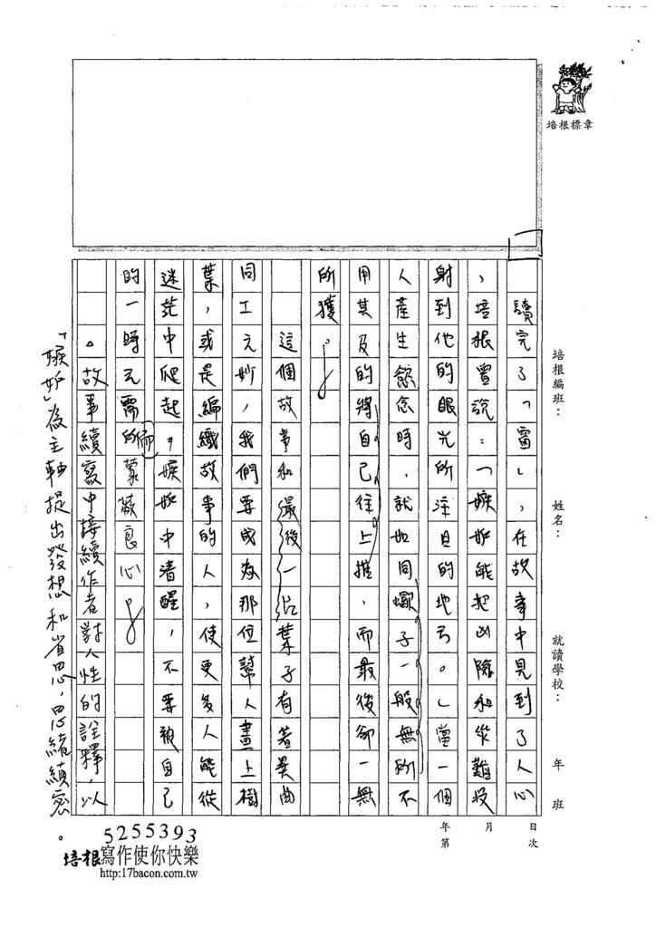 107WG409陳伊婷 (3).jpg