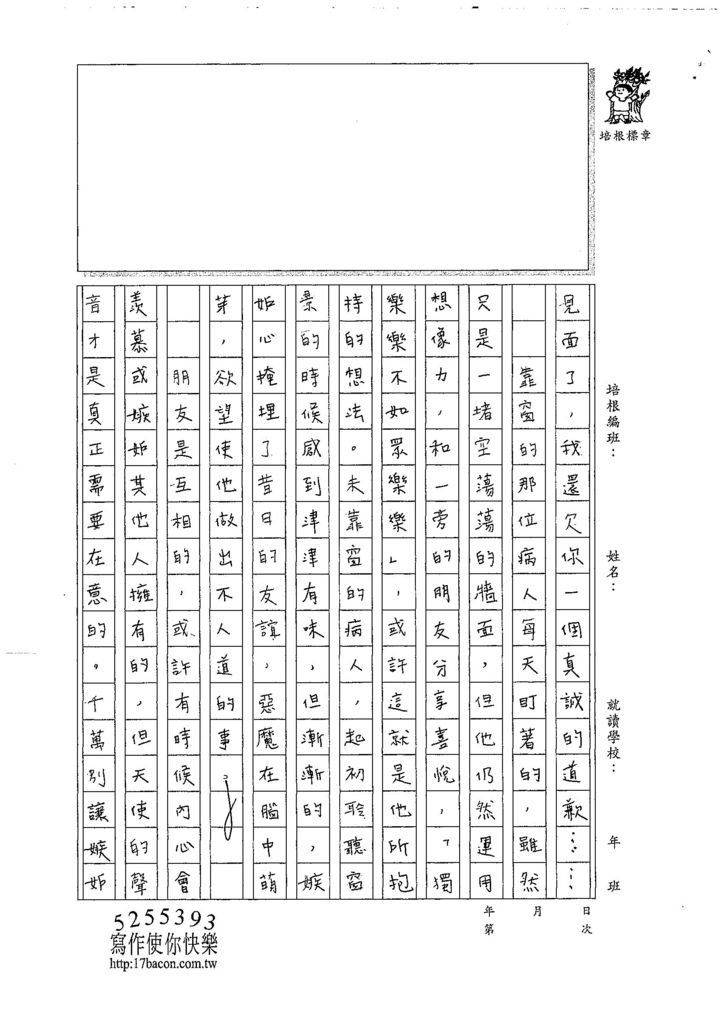 107WG309吳沛穎 (2).jpg
